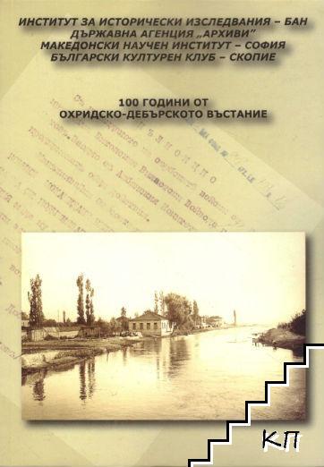 100 години от Охридско-Дебърското въстание