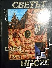 Светът след Иисус