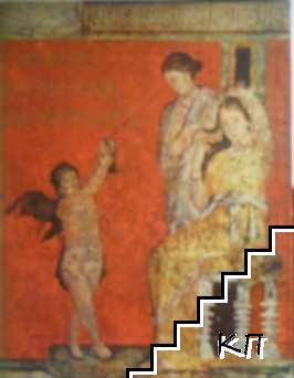 Древнеримская живопись