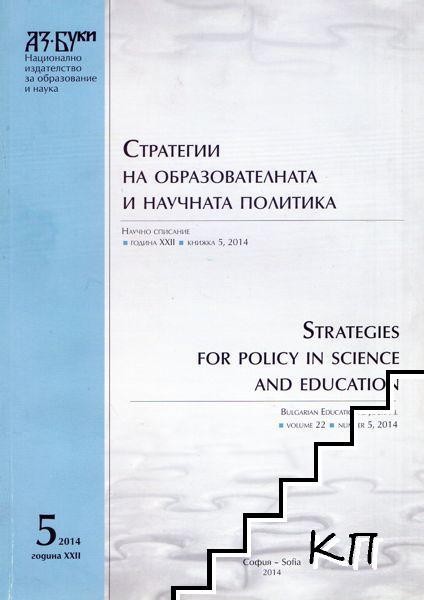 Стратегии на образователната и научната политика. Кн. 5 / 2014