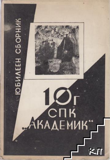 "10 г. СПК ""Академик"""