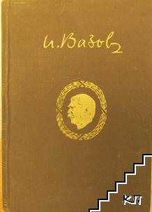 Събрани съчинения в двадесет тома. Том 11