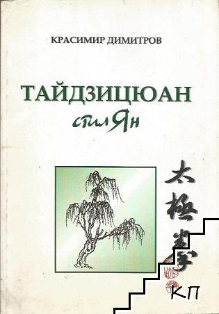 Тайдзицюан, стил Ян