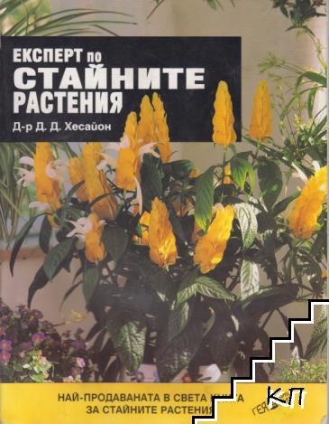Експерт по стайните растения
