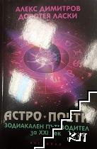 Астро поети. Зодиакален пътеводител за XXI век
