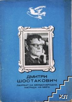 Дмитри Шостакович