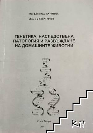 Генетика, наследствена патология и развъждане на домашните животни