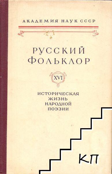 Русский фольклор. Том 16: Историческая жизнь народной поэзии