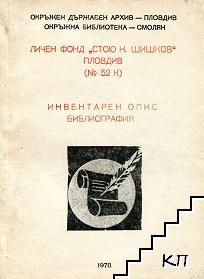 "Личен фонд ""Стою Н. Шишков"", Пловдив (№ 52К)"