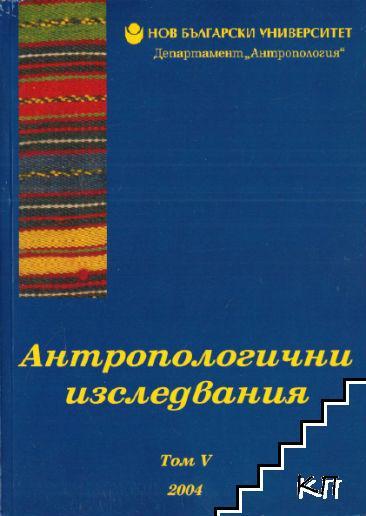 Антропологични изследвания. Том 5