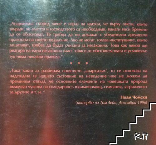 Класици на анархизма (Допълнителна снимка 1)