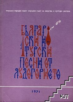 Български и турски песни от Лудогорието