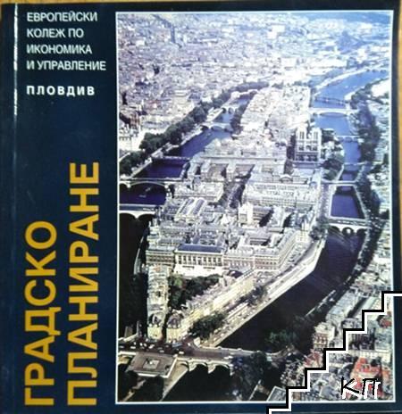 Градско планиране: Теория и практика на урбанистичното планиране
