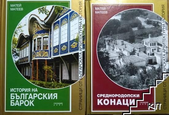 История на българския барок / Среднородопски конаци