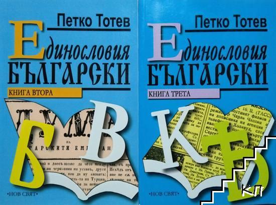 Единословия български. Книга 2-3