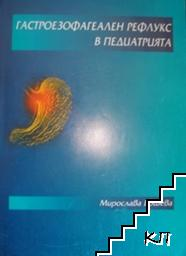 Гастроезофагеален рефлукс в педиатрията