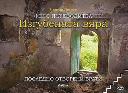 Фото пътеводител ''Изгубената вяра'': Последно отворени врати
