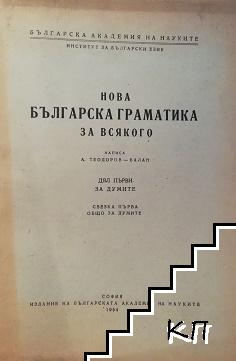 Нова българска граматика за всякого. Дял 1: За думите. Свезка 1: Общо за думите