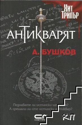 Антикварят / Последният Великден на императора / Съкровището на антикваря