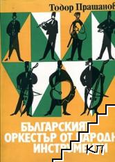 Българският оркестър от народни инструменти и въпроси по ръководството на самодейните оркестрови колективи