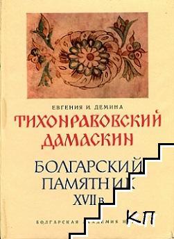 Тихонравовский дамаскин. Том 2: Исследование и текст