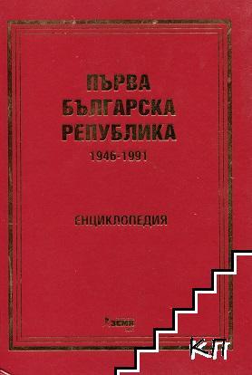 Първа българска република 1946-1991