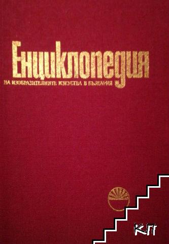 Енциклопедия на изобразителните изкуства в България. Том 1