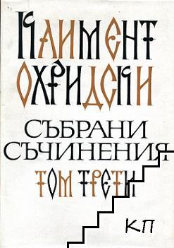 Събрани съчинения. Том 3: Пространни жития на Кирил и Методий