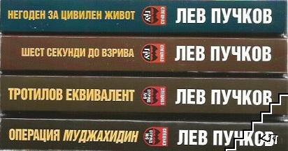 Лев Пучков. Комплект от 4 книги