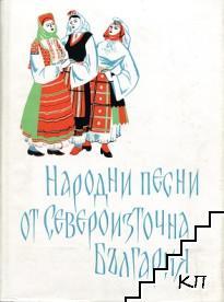 Народни песни от Североизточна България. Том 2