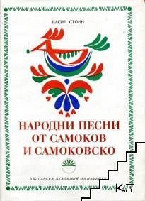 Народни песни от Самоков и Самоковско