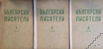 Български писатели. Том 1-3