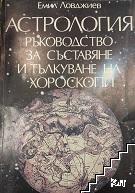 Астрология. Част 1: Ръководство за съставяне за съставяне и тълкуване на хороскопи