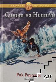 Героите на Олимп. Книга 2: Синът на Нептун