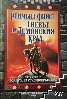 Войната на студенокръвните. Книга 3: Гневът на демонския крал