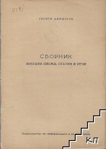 Сборник избрани писма, статии и речи