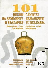 101 песни на армъните в България