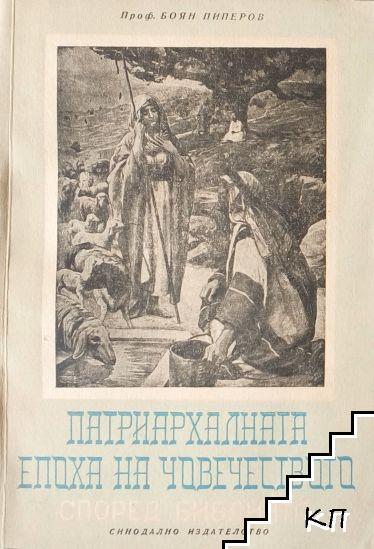 Патриархалната епоха на човечеството според Библията