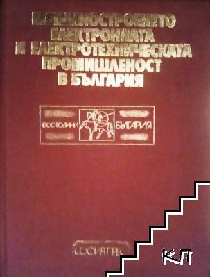 Машиностроенето, електронната и електротехническата промишленост в България
