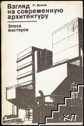 Взгляд на современную архитектуру