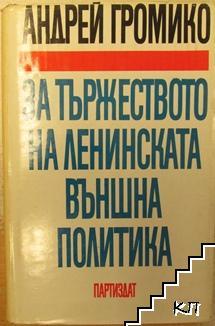 За тържеството на Ленинската външна политика