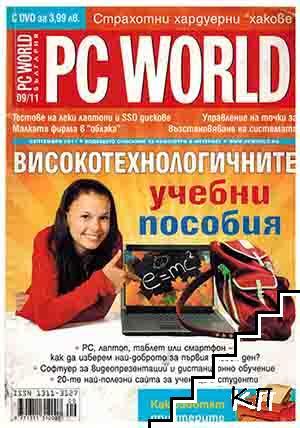 PC World. Бр. 9 / 2011