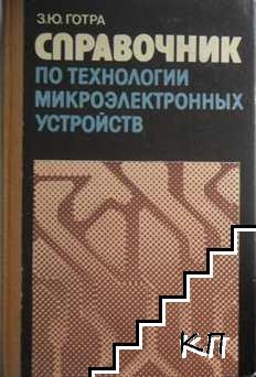 Технология микроэлектронных устройств: Справочник