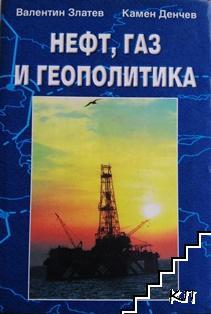 Нефт, газ и геополитика