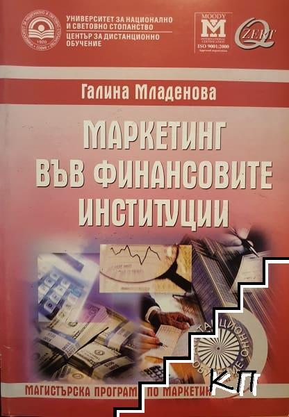 Маркетинг във финансовите институции