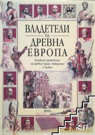Владетели на Древна Европа