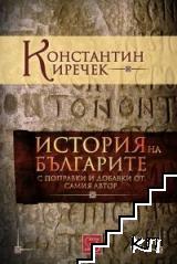 История на българите с поправки и добавки от самия автор