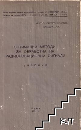 Оптимални методи за обработка на радиолокационни сигнали