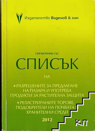 Справочник със списък на разрешените за предлагане на пазара и употреба продукти за растителна защита. Регистрираните торове, подобрители на почвата и хранителни среди 2012 г.
