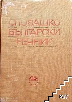 Словашко-български речник
